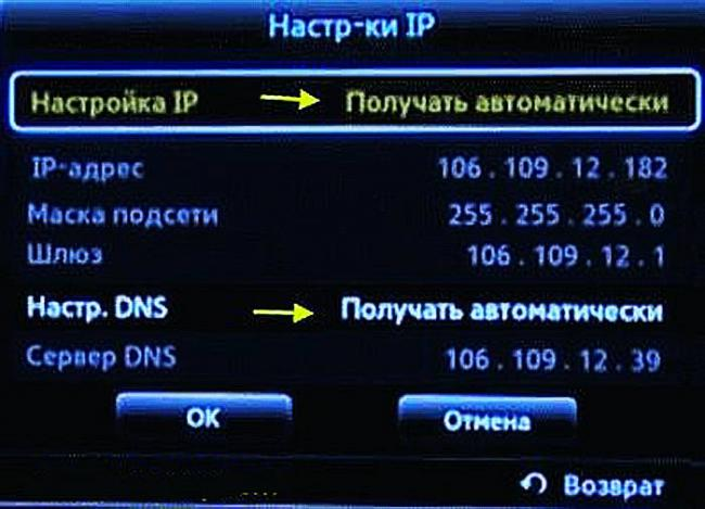 Proizvesti-nastrojku-mozhno-i-avtomaticheski-vybrav-sootvetstvujushhij-punkt-v-razdele-menju-Nastrojki-IP-.jpg