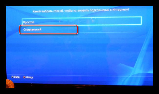 Vyibor-tipa-nastroek-podklyucheniya-interneta-na-PS3.png