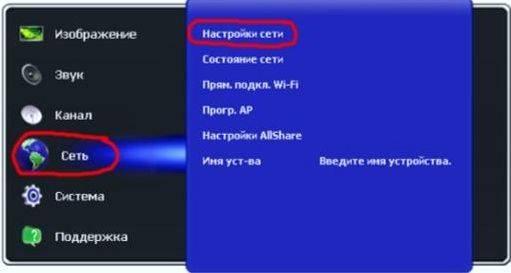 podklyuchenie-samsung-smart-tv-1.jpg