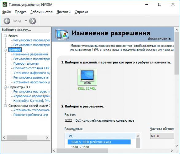 monitors-nvidia-control-panel.png