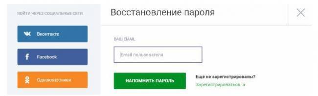 vosstanovlenie-parolya-ntv-plus.png