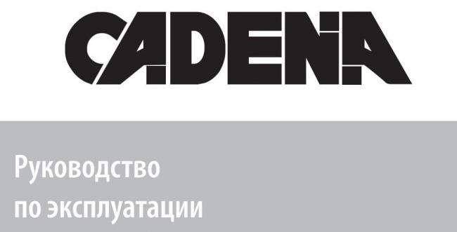 podklyucheniya-nastrojki-pristavki-cadena.jpg