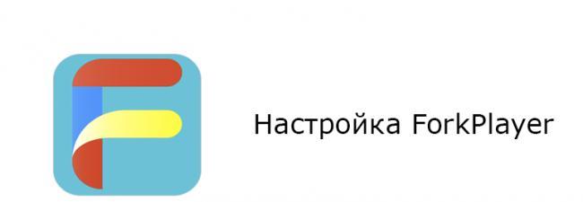 forkplayer-nastroyka-e1586120983278.png