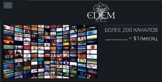 edem_tv.png