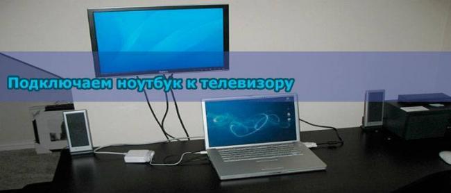 Podklyuchaem-noutbuk-k-TV.jpg
