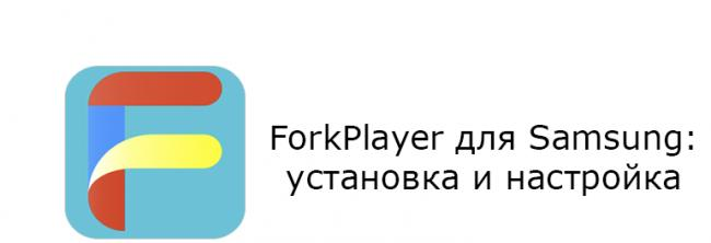 forkplayersamsung-e1586115646308.png