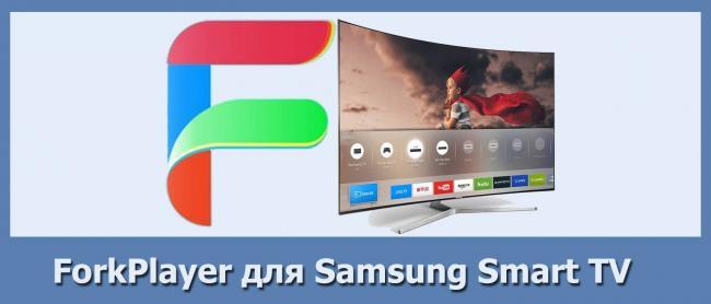 forkplayer-dlya-samsung-smart-tv-1.jpg