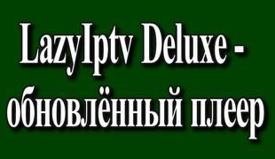 LazyIptv-Deluxe-obnovlyonnyj-pleer.jpg