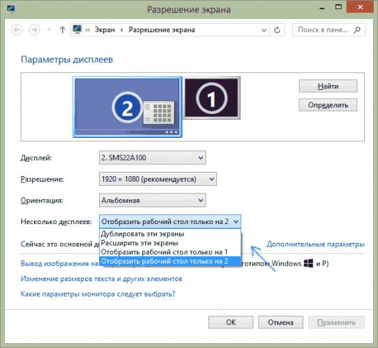 two-screen-modes-windows-7-8.png