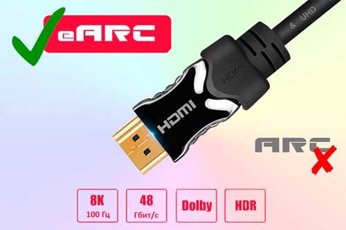 ultrahd.su-ARC-vs-eARC.jpg