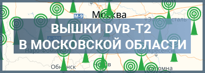 vishki-dvb-t2-v-moskovskoy-oblasti-small.png