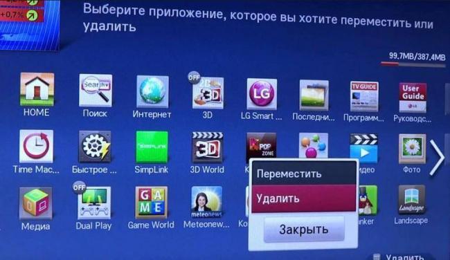 kak-ochistit-pamyat-na-televizore-lg-6.jpg