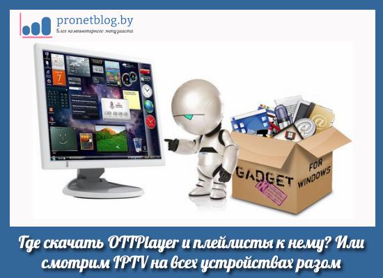 skachat-OTTPlayer-23.png