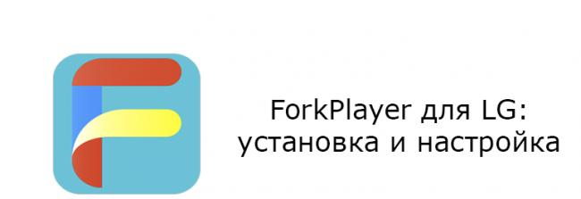 forkplayerlg-e1586116995820.png