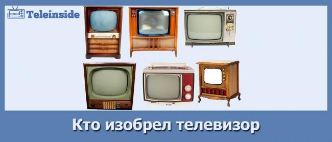 kto-izobrel-televizor.jpg