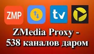 ZMedia-Proxy-538-kanalov-darom.jpg