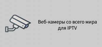 webcam-logo2-345x160.png