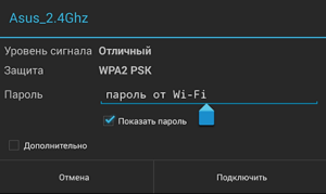 Zashhita-WPA2-300x179.png