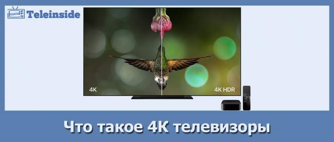 televizor-4k-chto-ehto.jpg