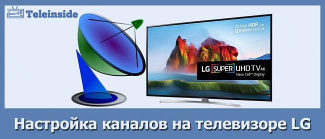 kak-nastroit-kanaly-na-televizore-lg.jpg