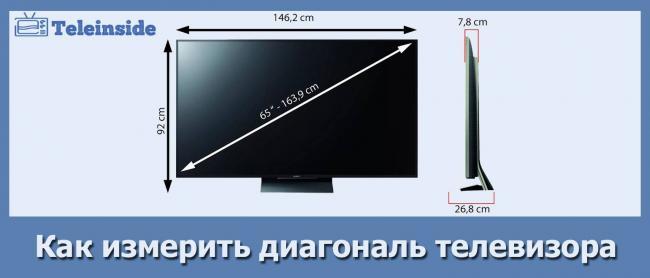kak-izmerit-diagonal-televizora.jpg