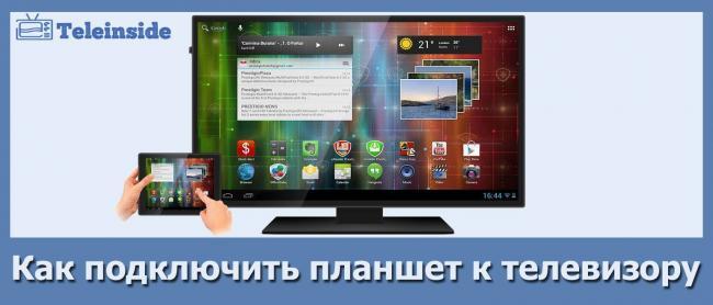 kak-podklyuchit-planshet-k-televizoru.jpg