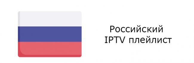 russia-iptv-playlist-logo-e1592905888460.png
