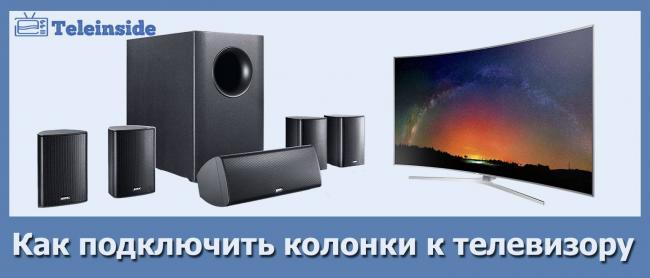 kak-podklyuchit-kolonki-k-televizoru.jpg