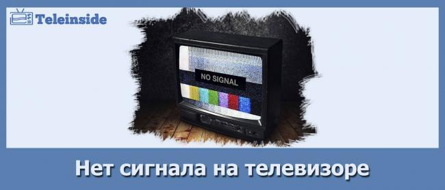 net-signala-na-televizore-chto-delat.jpg