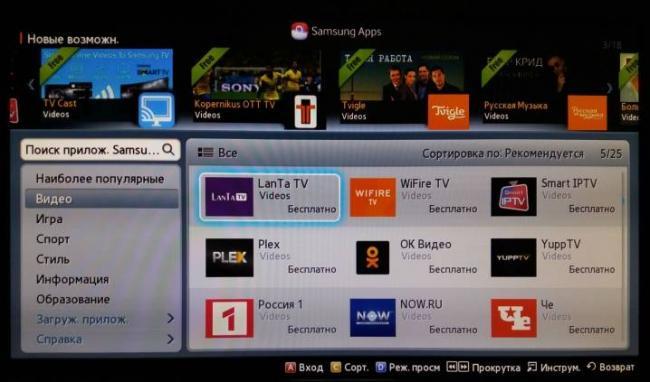 uchetnaya-zapis-samsung-smart-tv-sozdanie-i-ispolzovanie-4.jpg