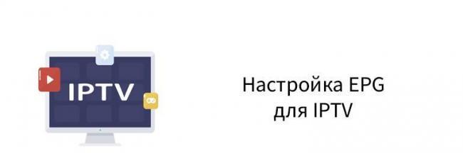 epg-iptv1-e1583088620732.png