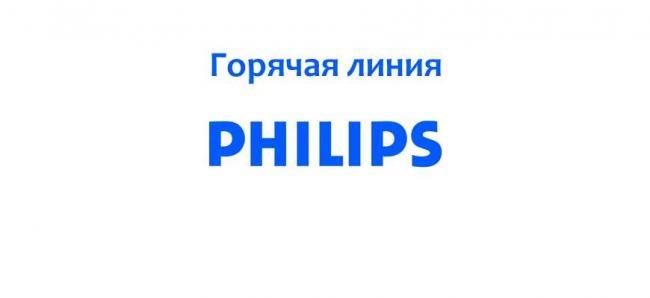 Goryachaya-liniya-Philips.jpg