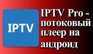 IPTV-Pro-potokovyj-pleer-na-android.jpg