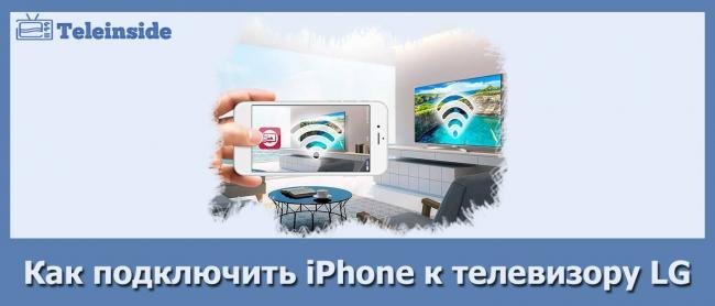 kak-podklyuchit-ajfon-k-televizoru-lg.jpg