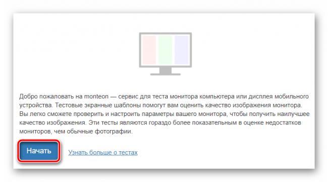 Glavnaya-stranitsa-onlayn-servisa-Monteon.png