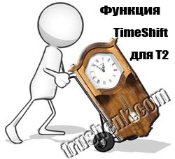 timeshift-01.png