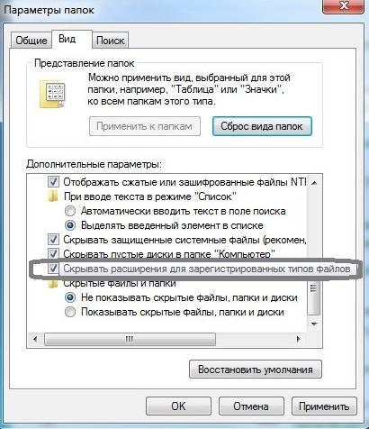 Skryvat-rasshireniya-dlya-zaregistrirovannykh-tipov-faylov.jpg