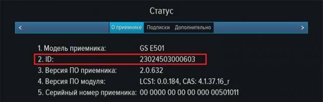 chto-takoe-identifikator-priemnika-trikolor-tv.jpg