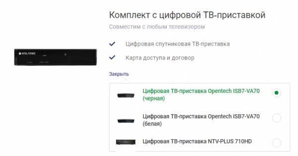 NTV-Plyus-standartnaya-pristavka-600x314.png