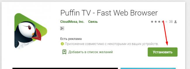 1-Puffin-TV.png