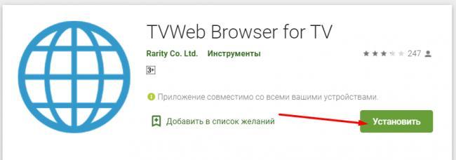 2-TVWeb-Browser-for-TV.png