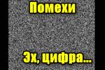 Pomehi-pri-prosmotre-tsifrovogo-tv.png
