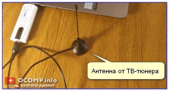 Antenna-ot-TV-tyunera-primer.png