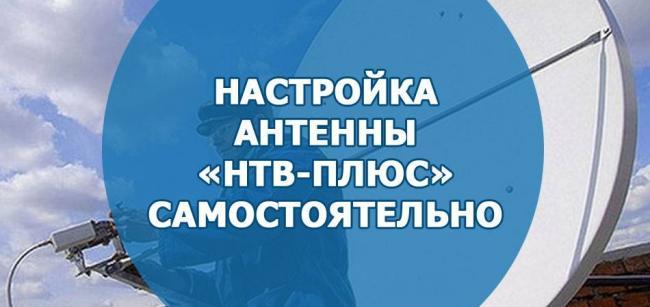 Nastrojka-antenny-NTV-Plyus-samostoyatelno.jpg
