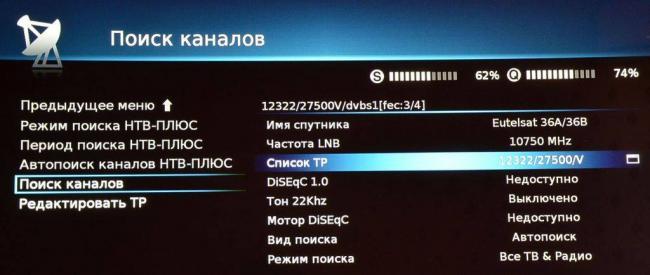 Nastrojka-ressivera-NTV-Plyus.jpg