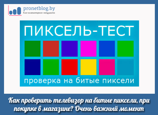 proverit-televizor-na-bitye-pikseli-logo.png