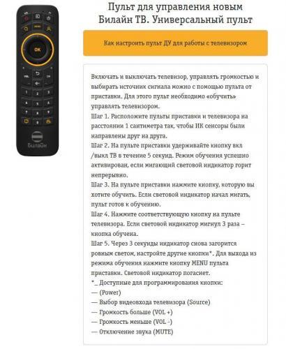 Не-работает-пульт-Билайн-ТВ-что-делать-6.png