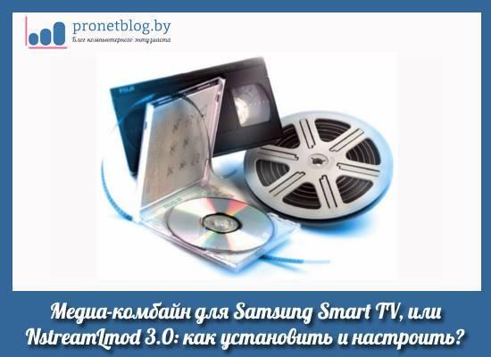 Kak-ustanovit-nstreamlmod-logo.png