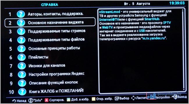 Kak-ustanovit-nstreamlmod-3.0-28.png