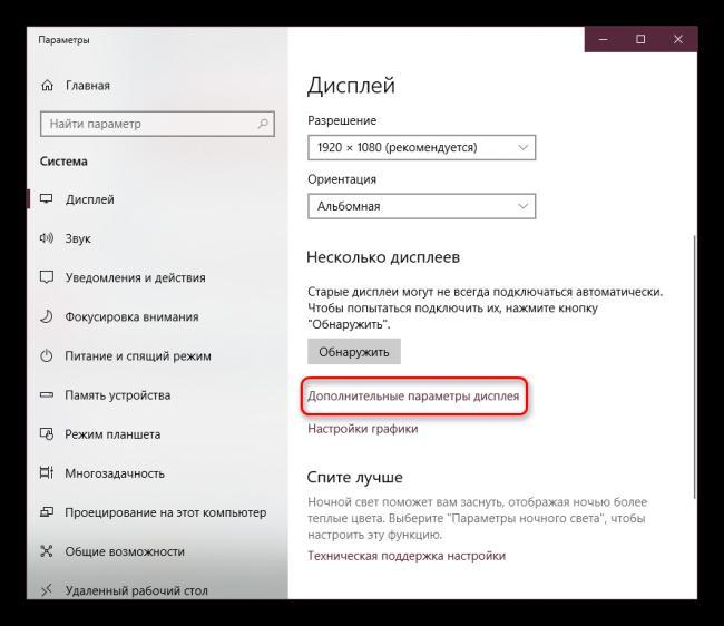 Dopolnitelnyie-parametryi-e`krana-v-Parametrah-Windows.png